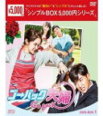 ゴー・バック夫婦 DVD-BOX1<シンプルBOX 5,000円シリーズ> [DVD]
