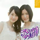 SKE48/アイシテラブル!(TYPE-A/CD+DVD ver.1)(CD)