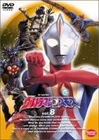 ウルトラマンコスモス8 DVD