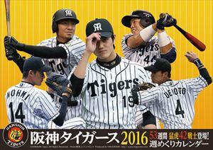 2016年カレンダー 卓上 阪神タイガースチーム週めくり