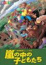 劇団四季 嵐の中の子どもたち(DVD)
