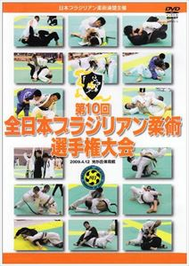 第10回 全日本ブラジリアン柔術選手権大会 [DVD]
