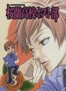 桜蘭高校ホスト部 Vol.3 ◆20%OFF!