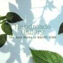 木根尚登 / Handmade Gallery The Best Works of NAOTO KINE [CD]