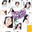 SKE48/アイシテラブル!(TYPE-B/CD+DVD ver.2)(CD)