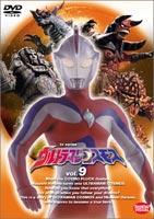 ウルトラマンコスモス9 DVD