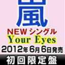 嵐/Your Eyes【初回限定盤/CD+DVD】(CD)