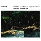 Keiichiro Shibuya + V.A. / ATAK017 Sacrifice Soundtrack for Seiji Fish on Land [CD]