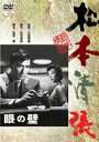 眼の壁(期間限定)(DVD) ◆20%OFF!