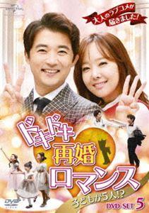 《送料無料》ドキドキ再婚ロマンス 〜子どもが5人!?〜 DVD-SET5(DVD)