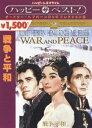戦争と平和(DVD) ◆20%OFF!