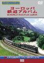 ヨーロッパ鉄道アルバム(DVD) ◆20%OFF!