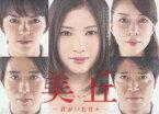 美丘-君がいた日々- DVD-BOX [DVD]