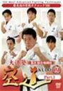 大道塾 着衣総合格闘技 空道 Part.1DVD ◆20%OFF!