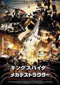 キングスパイダー VS メガデストラクター(DVD)