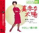 美空ひばり/ドーナツ盤メモリー 美空ひばり(CD)