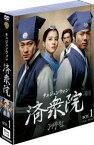 済衆院/チェジュンウォン ボックス1 [DVD]