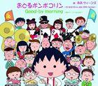 B.B.QUEENS / おどるポンポコリン〜ちびまる子ちゃん 誕生 25th Version〜(通常盤) [CD]