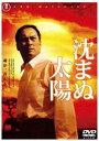 沈まぬ太陽 スタンダード・エディション(DVD) ◆20%OFF!