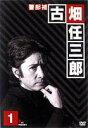 ★プレミアムセール《送料無料》古畑任三郎 1st season DVD-BOX(DVD)