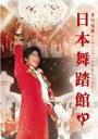 及川光博 ワンマンショーSPECIAL!! 「日本舞踏館」(仮) ◆20%OFF!