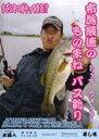 布施辰徳/布施辰徳のものまねバス釣り(DVD)
