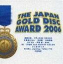 なつかCDキャンペーン (オムニバス) THE JAPAN GOLD DISC AWARD 2006(期間限定)(CD)10%OFF!
