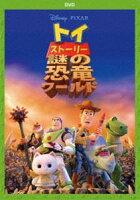 トイ・ストーリー 謎の恐竜ワールド 【DVD】