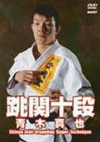 跳関十段 青木真也(DVD)