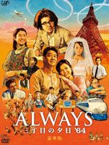 ★サマーセールALWAYS 三丁目の夕日'64 豪華版(DVD) ◆25%OFF!