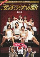 女子アナの罰 試練編(DVD)