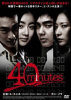 40Minutes(DVD) ◆20%OFF!