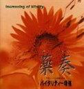 植地雅哉(日本音楽療法学会会員)/サブリミナル効果による バイタリティー増強(CD)