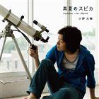 小野大輔 / 真夏のスピカ [CD]