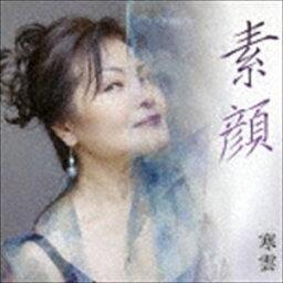 寒雲 / 素顔 [CD]
