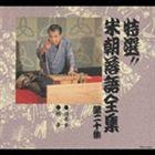 桂米朝[三代目] / 特選!!米朝落語全集 第二十集 [CD]