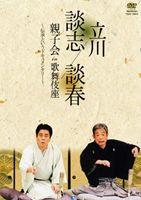 立川談志 立川談春 親子会 in 歌舞伎座〜伝承というドキュメンタリー〜(DVD)