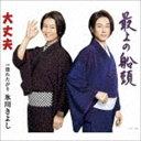 氷川きよし / 大丈夫/最上の船頭 C/W 惚れたがり(Bタイプ) [CD]