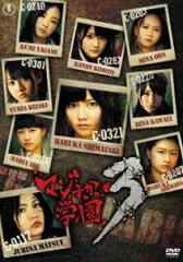 《送料無料》マジすか学園3 DVD BOX(5枚組)(DVD) ◆20%OFF!