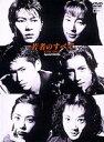 【グッドスマイル】若者のすべて DVD-BOX(DVD) ◆25%OFF!