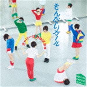 きゃりーぱみゅぱみゅ/もんだいガール(通常盤)(初回仕様)(CD)