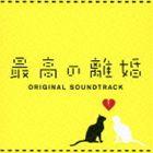 瀬川英史(音楽) / 最高の離婚 オリジナル・サウンドトラック [CD]
