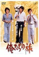 俺たちの旅 VOL.1(DVD) ◆20%OFF!