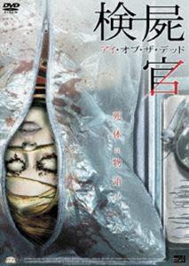検屍官 アイ・オブ・ザ・デッド(DVD) ◆20%OFF!
