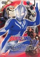 ウルトラマンコスモス11 DVD