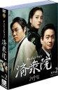 済衆院/チェジュンウォン ボックス2 [DVD]