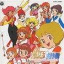《送料無料》魔法使いサリー/魔女っ子大作戦(CD)