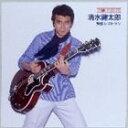 清水健太郎/ドリームプライス 1000 失恋レストラン(CD)