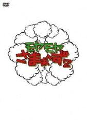 モヤモヤさまぁ~ず2 DVD-BOX VOL.2 レギュラー放送集1 北新宿・東中野・月島 & VOL.3 レギュ...