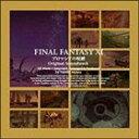 (ゲーム・ミュージック) FINAL FANTASY XI プロマシアの呪縛 オリジナルサウンドトラック [CD]